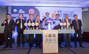 勤崴科技今(22)日舉辦「樂客車聯網」發表會,集結業界重量級合作夥伴,共同攜手加速台灣車聯網發展。