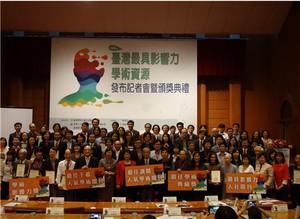 國家圖書館表揚台灣最具影響力學術資源各大獎項得主合影
