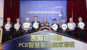 在經濟部工業局支持下、台灣電路板協會結合資策會創研所、與工研院電光系統所,於今(16)日舉辦「PCB智慧製造國家聯盟高峰論壇」
