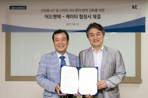研華與韓國電信簽訂合作備忘錄,雙方將合力推出支援LTE-M通訊技術的物聯網閘道器「UBC-222」。