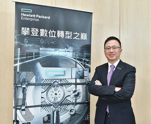 HPE慧與科技董事長王嘉昇--新品創新設計包括獨步全球的客製化安全晶片、更高的靈活性與更彈性的付費模式...