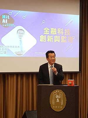 AI產業高峰會現場,講者為金管會主委顧立雄。