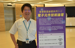CTIMES舉辦「智慧製造電子元件技術論壇」。