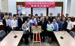 圖為董總首席執行長孔婉瑩(前左1)、單晶片協會理事長陳宏昇(前左2)、資策會服創所主任何偉光 (前右2)、董總課程局主任林美燕 (前右1)、及臺灣業者聯盟成員們於會後合影。