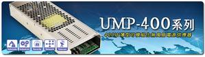 明纬新推出UMP-400系列 400W薄型可模组化无风扇电源供应器